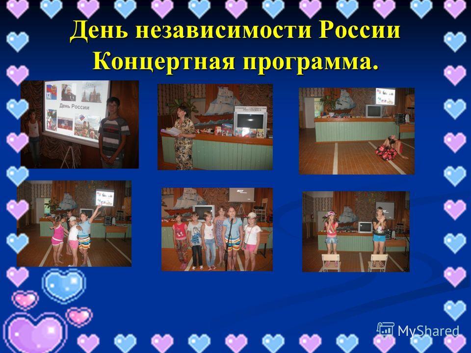 День независимости России Концертная программа.