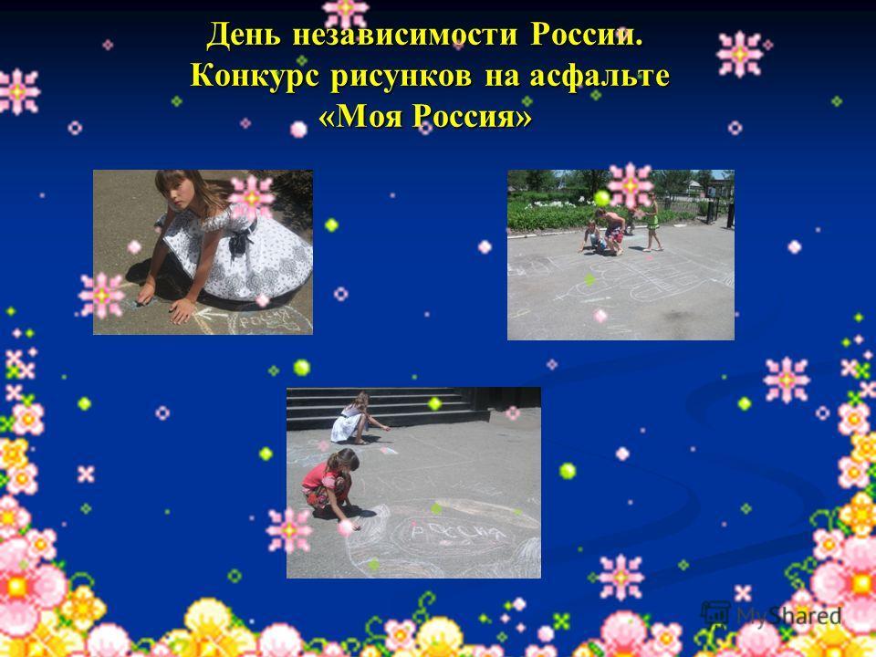 День независимости России. Конкурс рисунков на асфальте «Моя Россия»