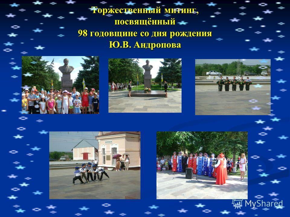 Торжественный митинг, посвящённый 98 годовщине со дня рождения Ю.В. Андропова