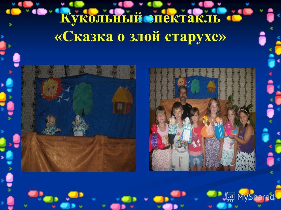 Кукольный спектакль «Сказка о злой старухе»