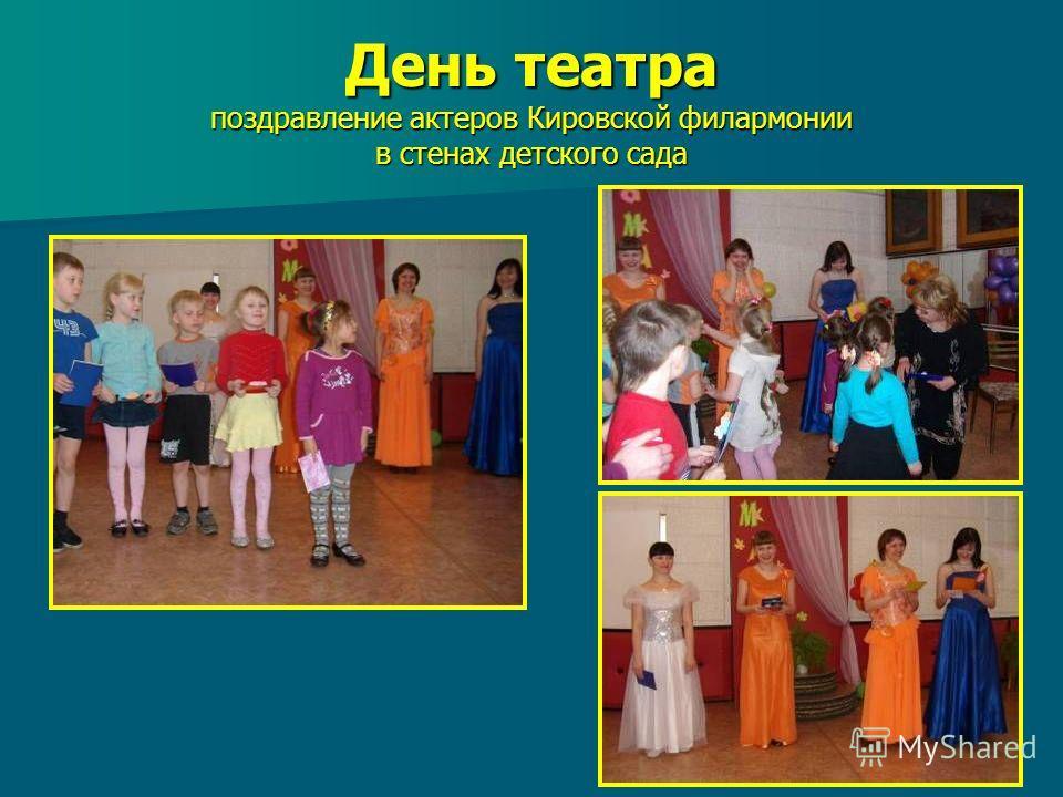День театра поздравление актеров Кировской филармонии в стенах детского сада