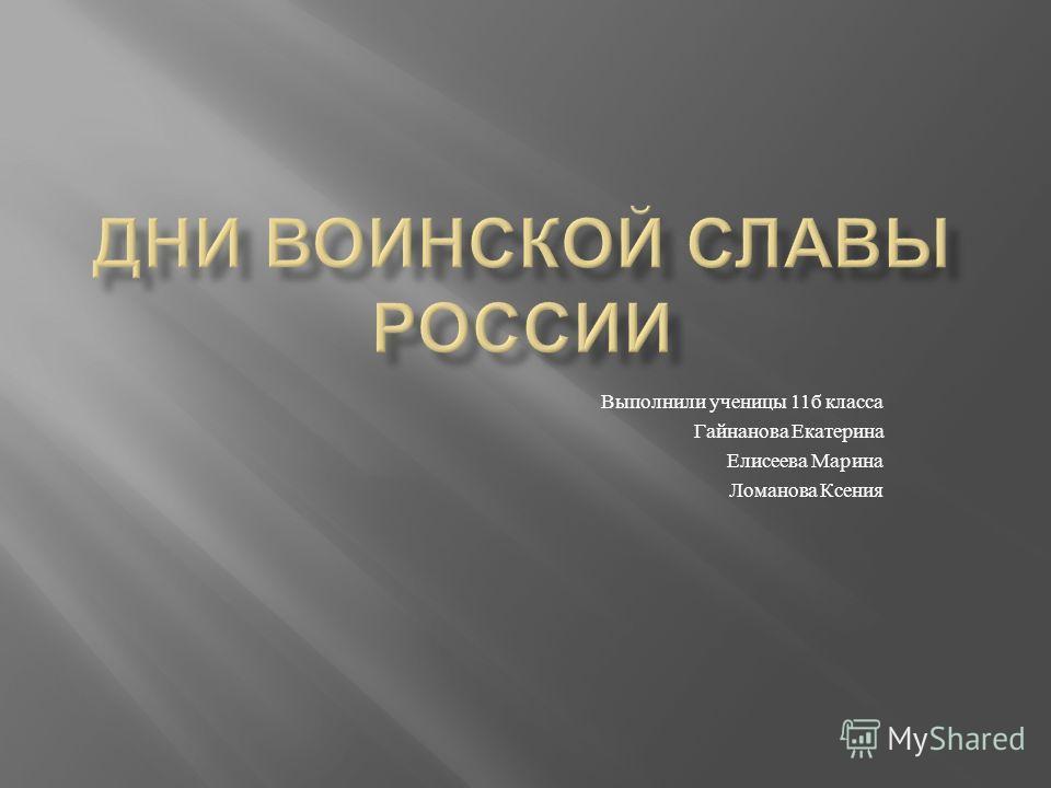 Выполнили ученицы 11 б класса Гайнанова Екатерина Елисеева Марина Ломанова Ксения