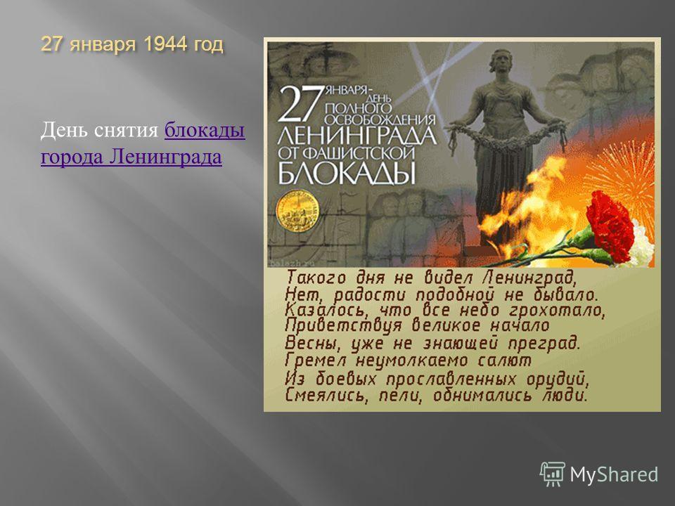 27 января 1944 год День снятия блокады города Ленинграда блокады города Ленинграда