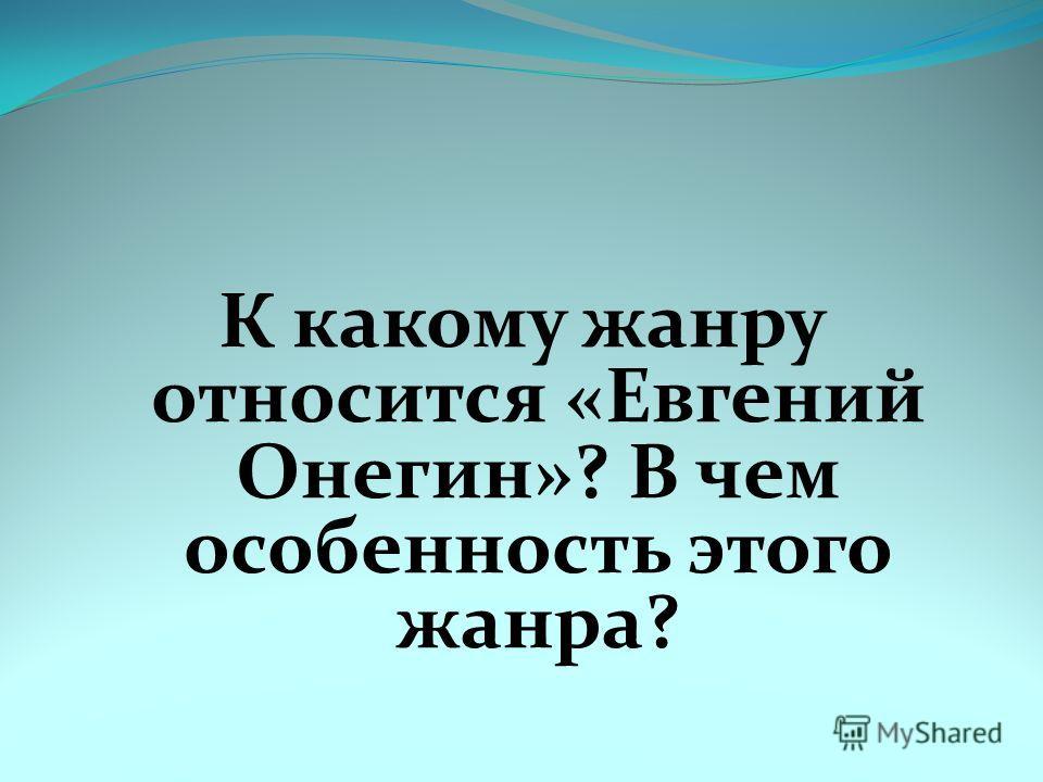 К какому жанру относится «Евгений Онегин»? В чем особенность этого жанра?