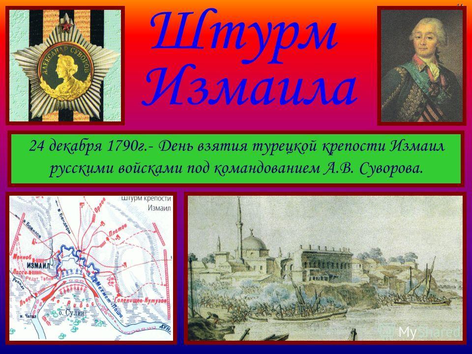 13 Гангутское 9 августа 1714г.- День первой в Российской истории морской победы русского флота под командованием Петра I над шведами у мыса Гангут. сражение