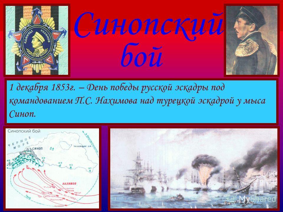 13 Бородинское 8 сентября 1812г. – День Бородинского сражения русской армии под командованием М.И. Кутузова с французской армией. сражение