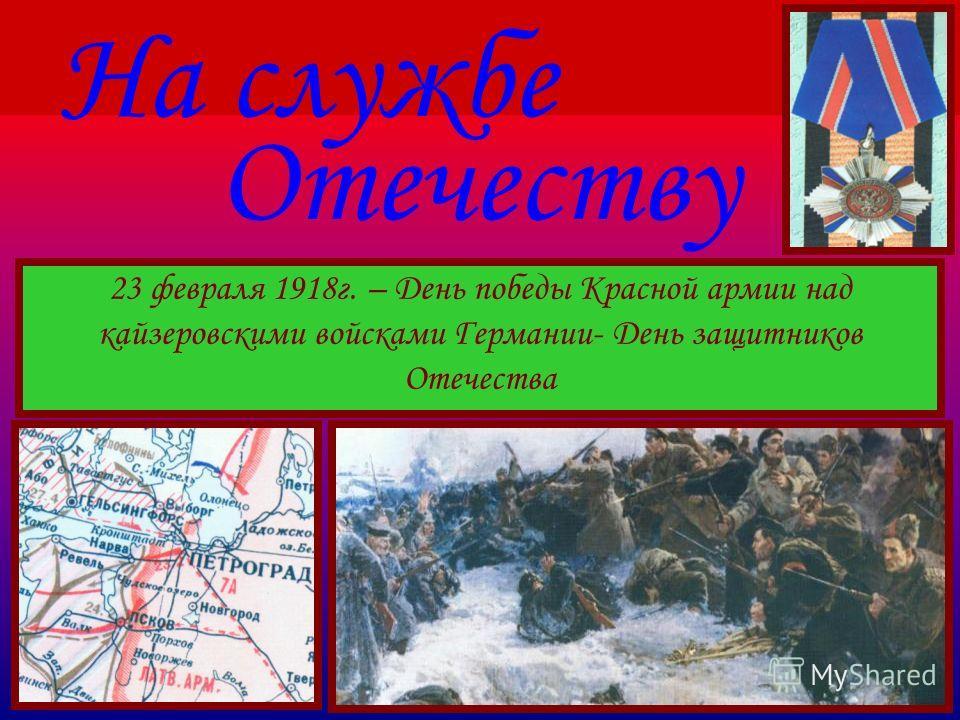 14 Синопский 1 декабря 1853г. – День победы русской эскадры под командованием П.С. Нахимова над турецкой эскадрой у мыса Синоп. бой