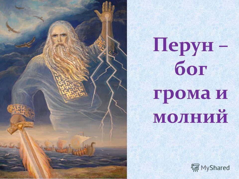 Перун – бог грома и молний