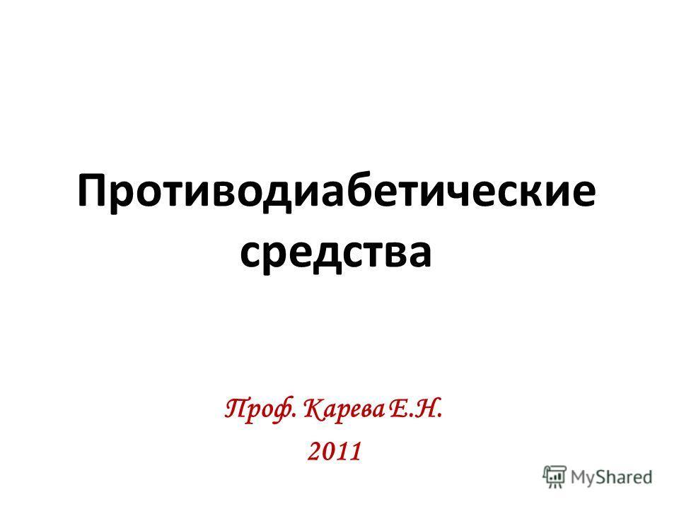 Противодиабетические средства Проф. Карева Е.Н. 2011