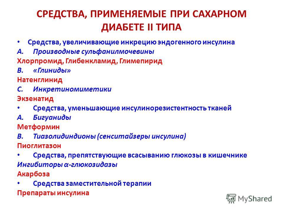 СРЕДСТВА, ПРИМЕНЯЕМЫЕ ПРИ САХАРНОМ ДИАБЕТЕ II ТИПА Средства, увеличивающие инкрецию эндогенного инсулина A.Производные сульфанилмочевины Хлорпромид, Глибенкламид, Глимепирид B.«Глиниды» Натенглинид C.Инкретиномиметики Экзенатид Средства, уменьшающие