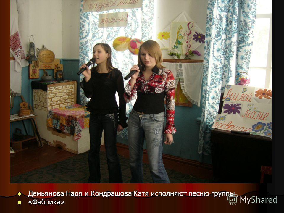 Демьянова Надя и Кондрашова Катя исполняют песню группы Демьянова Надя и Кондрашова Катя исполняют песню группы «Фабрика» «Фабрика»