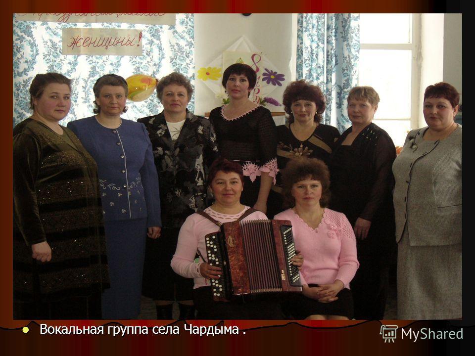 Вокальная группа села Чардыма. Вокальная группа села Чардыма.