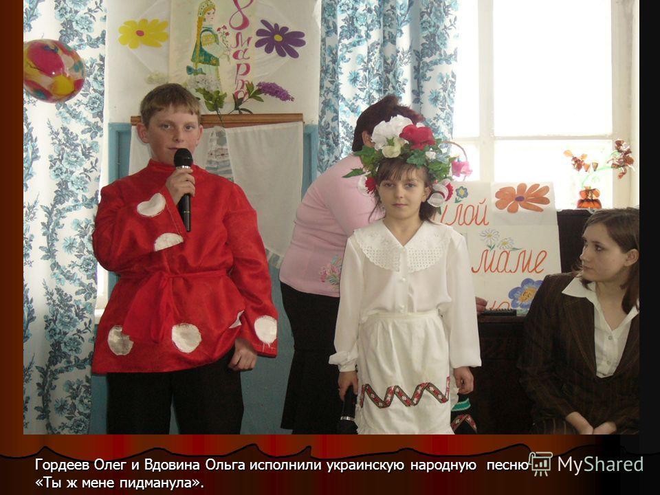 Гордеев Олег и Вдовина Ольга исполнили украинскую народную песню «Ты ж мене пидманула».