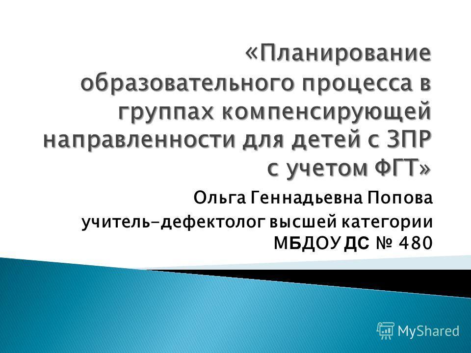 Ольга Геннадьевна Попова учитель-дефектолог высшей категории М Б ДОУ ДС 480