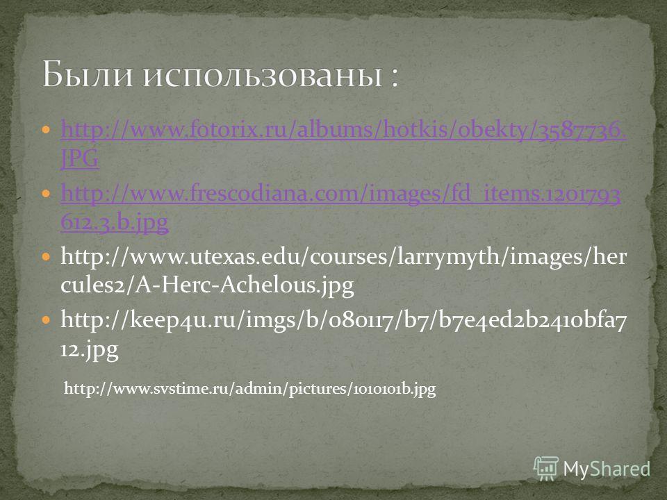 http://www.fotorix.ru/albums/hotkis/obekty/3587736. JPG http://www.fotorix.ru/albums/hotkis/obekty/3587736. JPG http://www.frescodiana.com/images/fd_items.1201793 612.3.b.jpg http://www.frescodiana.com/images/fd_items.1201793 612.3.b.jpg http://www.u