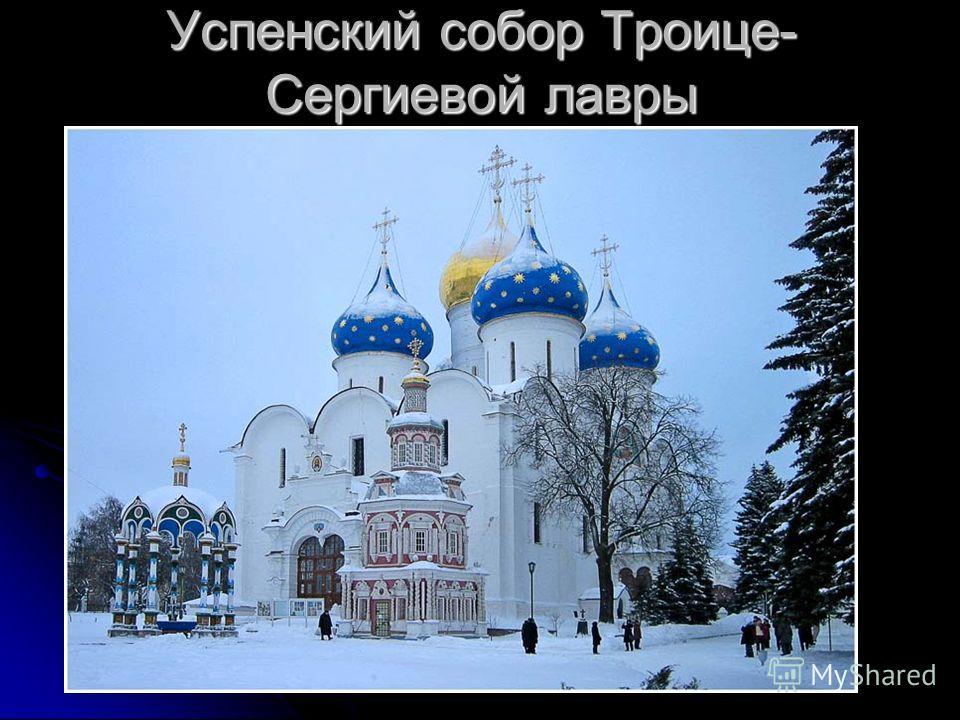 Успенский собор Троице- Сергиевой лавры