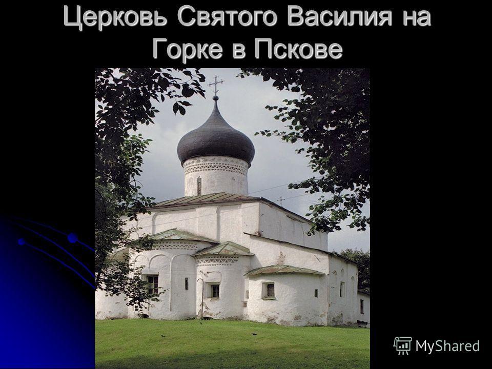 Церковь Святого Василия на Горке в Пскове