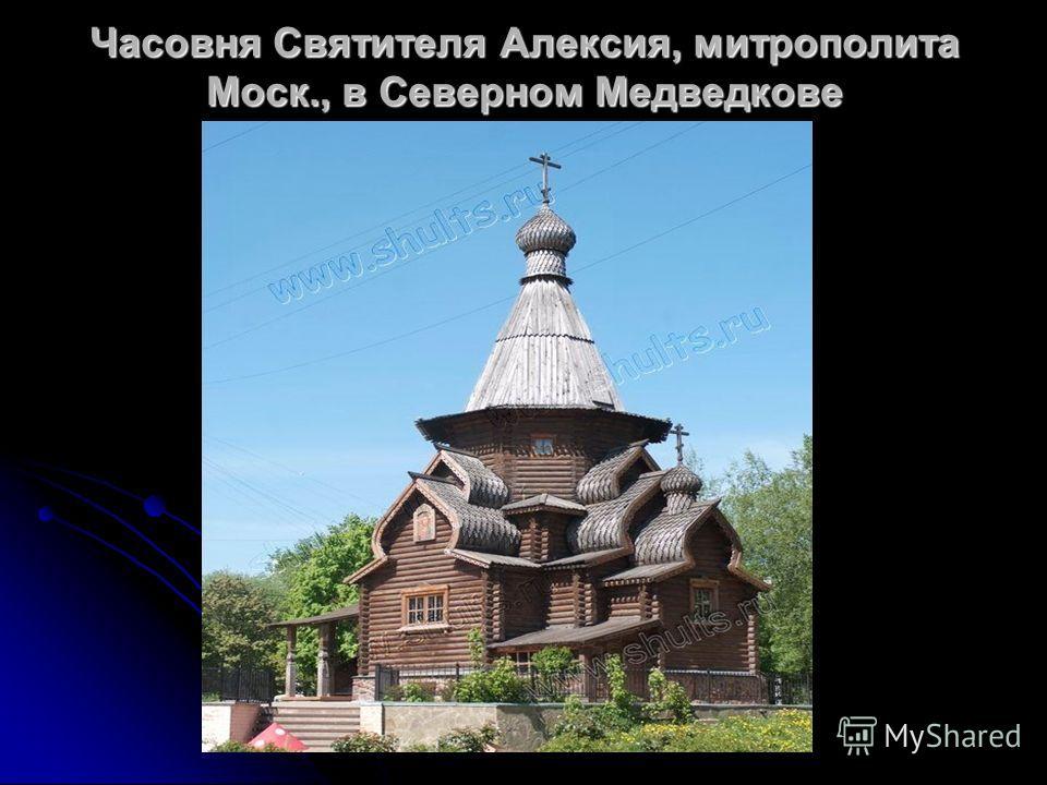 Часовня Святителя Алексия, митрополита Моск., в Северном Медведкове