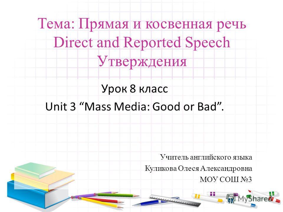 Мас медиа 8 класс биболетова видео презентация
