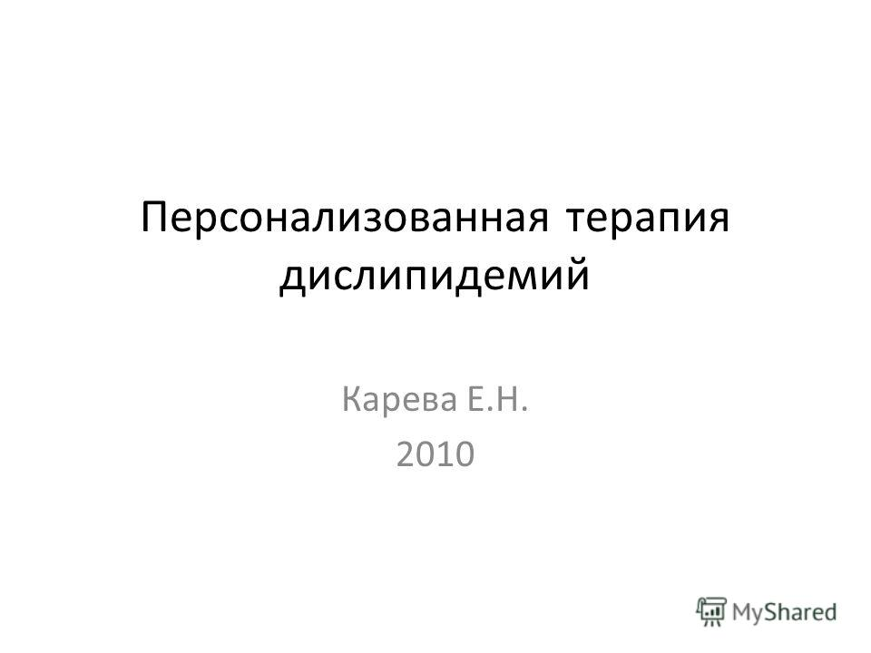 Персонализованная терапия дислипидемий Карева Е.Н. 2010