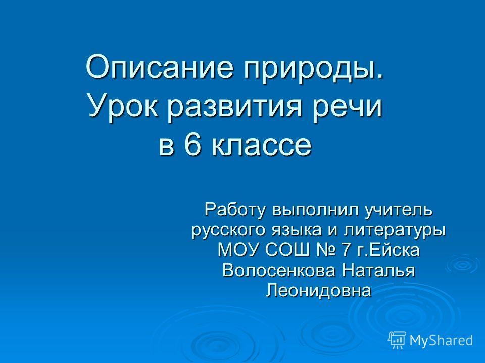 Сочинение описание природы 6 класс русский язык