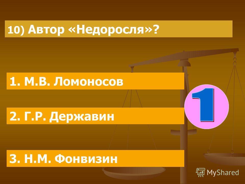 1. М.В. Ломоносов 2. Г.Р. Державин 3. Н.М. Фонвизин