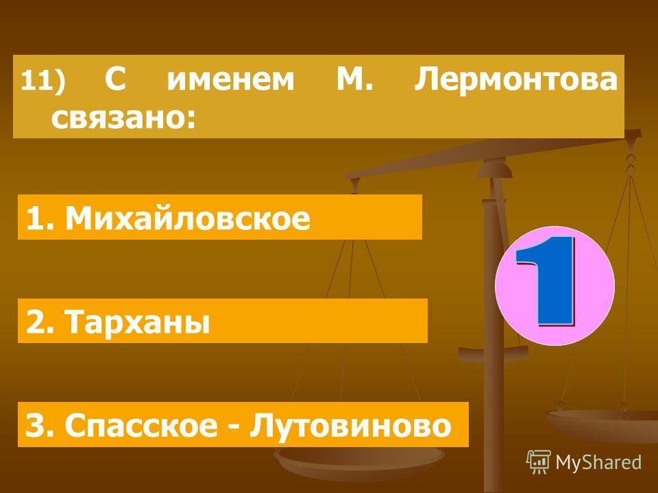1. Михайловское 2. Тарханы 3. Спасское - Лутовиново
