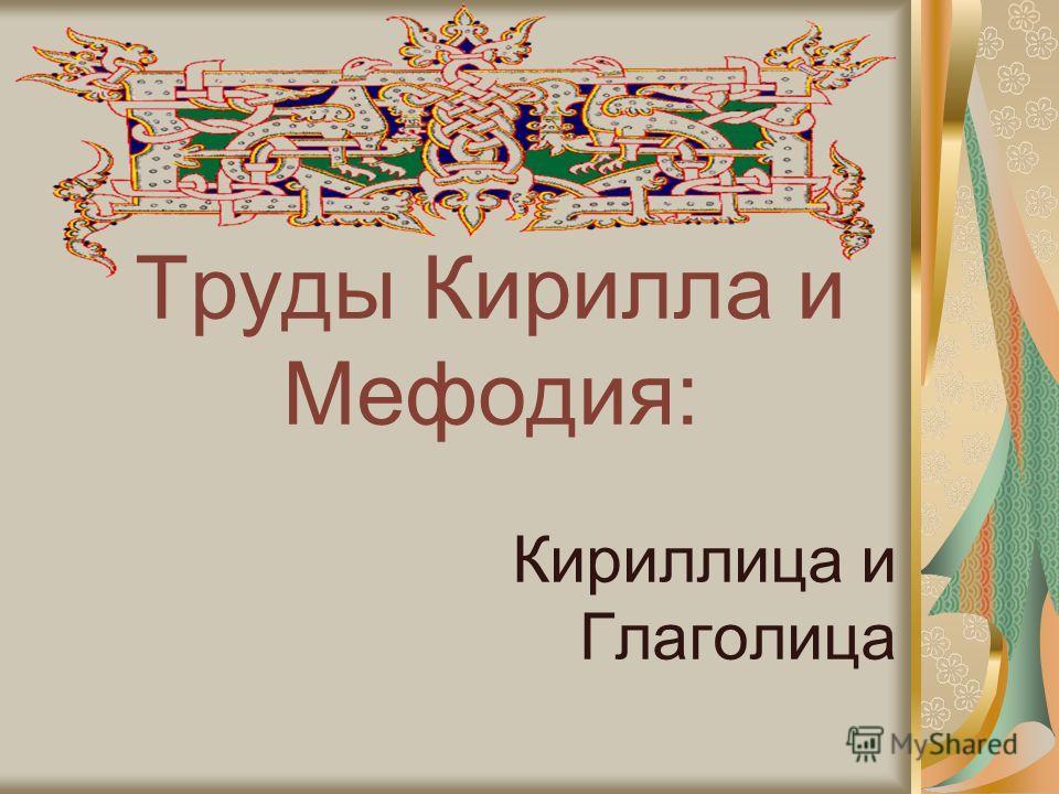 Труды Кирилла и Мефодия: Кириллица и Глаголица