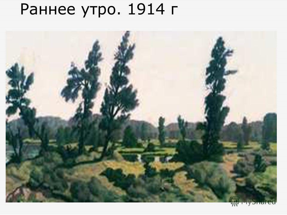 Раннее утро. 1914 г