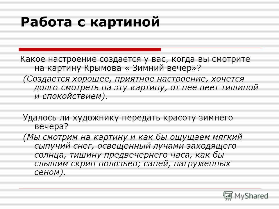 Какое настроение создается у вас, когда вы смотрите на картину Крымова « Зимний вечер»? (Создается хорошее, приятное настроение, хочется долго смотреть на эту картину, от нее веет тишиной и спокойствием). Удалось ли художнику передать красоту зимнего