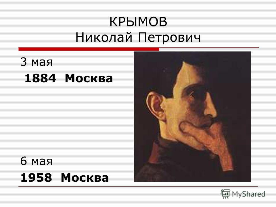 КРЫМОВ Николай Петрович 3 мая 1884 Москва 6 мая 1958 Москва