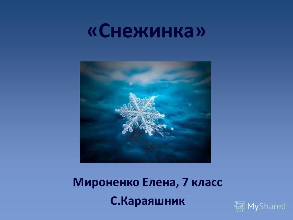 «Снежинка» Мироненко Елена, 7 класс С.Караяшник