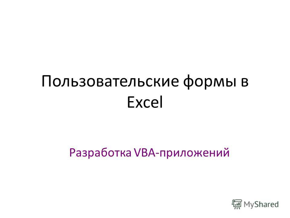Пользовательские формы в Excel Разработка VBA-приложений