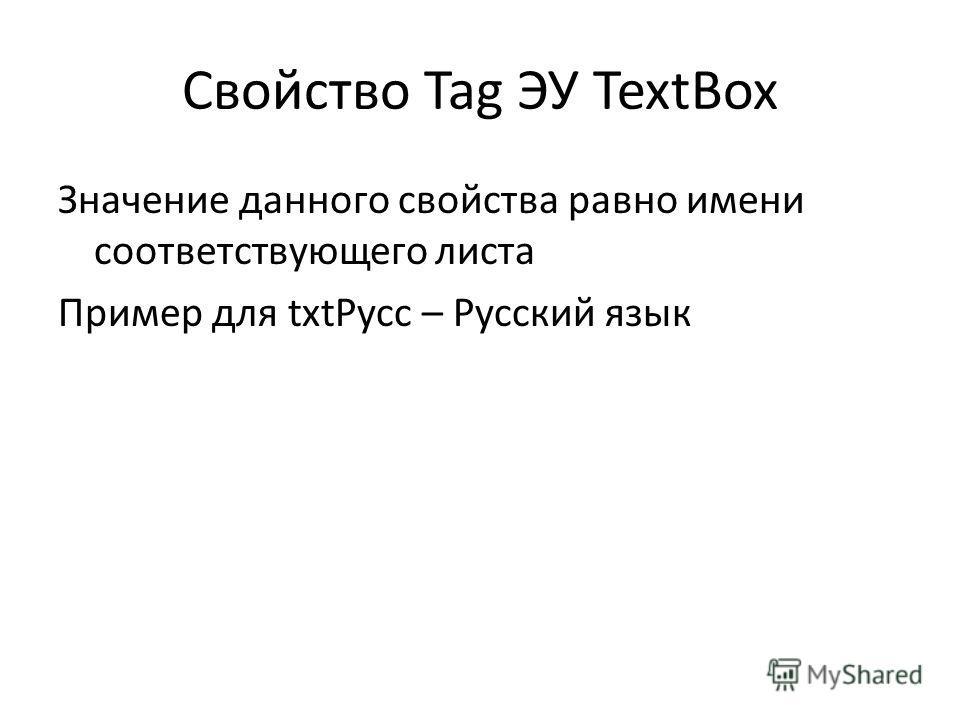 Свойство Tag ЭУ TextBox Значение данного свойства равно имени соответствующего листа Пример для txtРусс – Русский язык