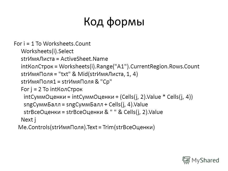 Код формы For i = 1 To Worksheets.Count Worksheets(i).Select strИмяЛиста = ActiveSheet.Name intКолСтрок = Worksheets(i).Range(