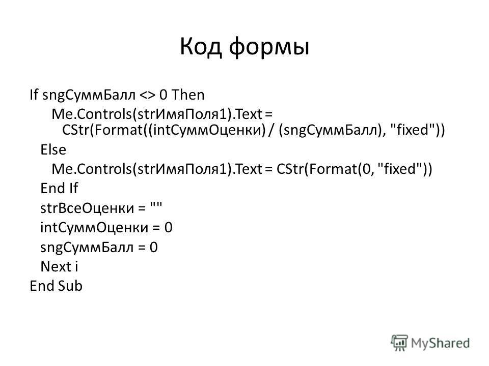 Код формы If sngСуммБалл  0 Then Me.Controls(strИмяПоля1).Text = CStr(Format((intСуммОценки) / (sngСуммБалл),