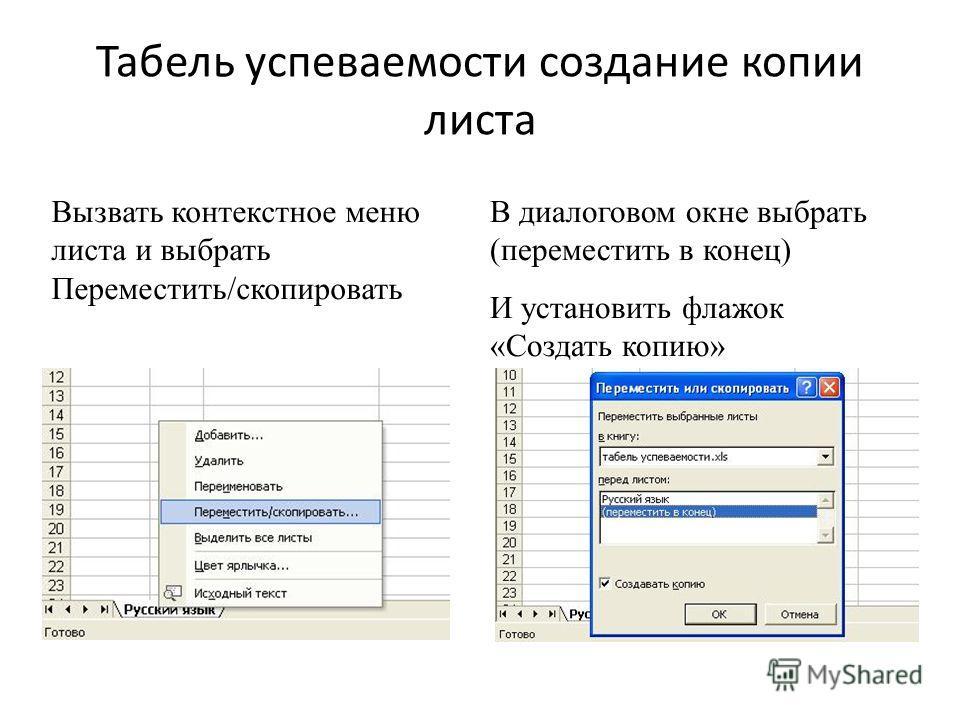 Табель успеваемости создание копии листа Вызвать контекстное меню листа и выбрать Переместить/скопировать В диалоговом окне выбрать (переместить в конец) И установить флажок «Создать копию»