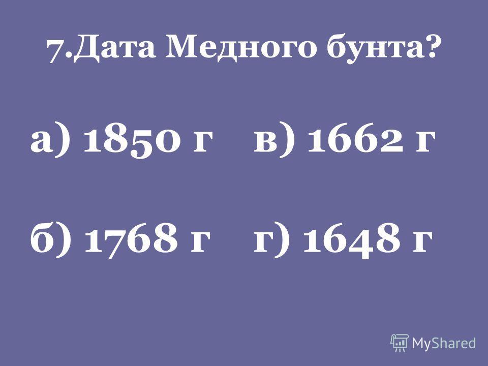 6. Какой город был столицей Древней Руси? а) Углич б) Новгород в) Киевг) Полоцк
