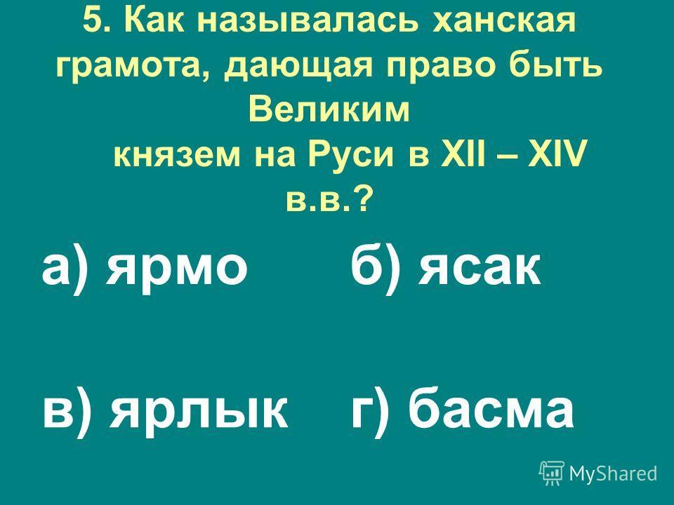 4. Что, по выражению древних славян, не сваришь с лентяем и неумехой? а) кашу б) щи в) супг) пельмени