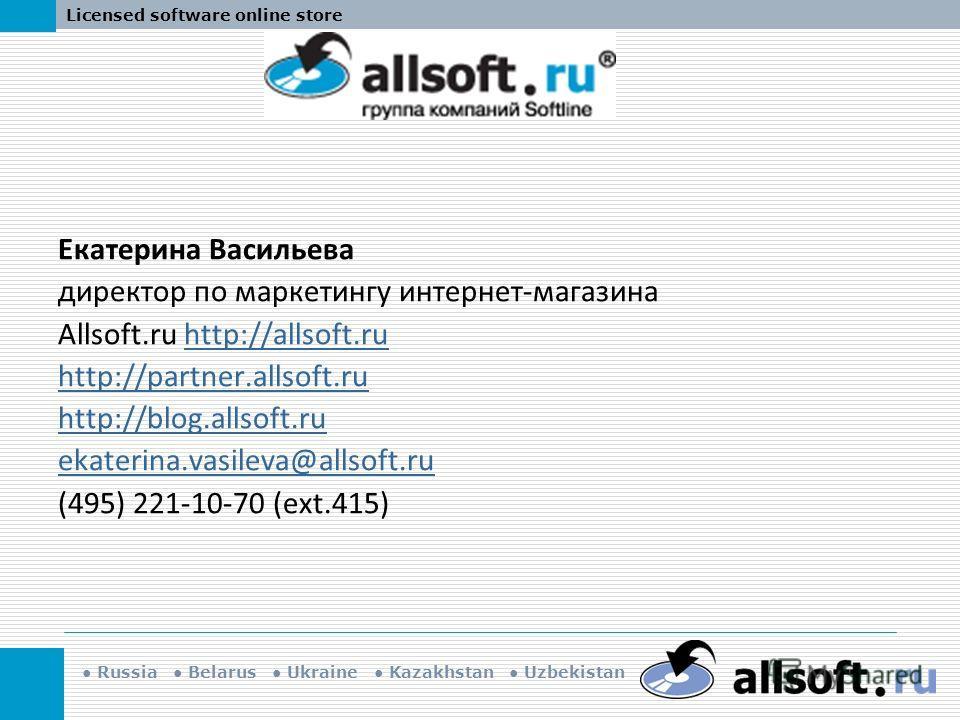 Russia Belarus Ukraine Kazakhstan Uzbekistan Licensed software online store Екатерина Васильева директор по маркетингу интернет-магазина Allsoft.ru http://allsoft.ruhttp://allsoft.ru http://partner.allsoft.ru http://blog.allsoft.ru ekaterina.vasileva