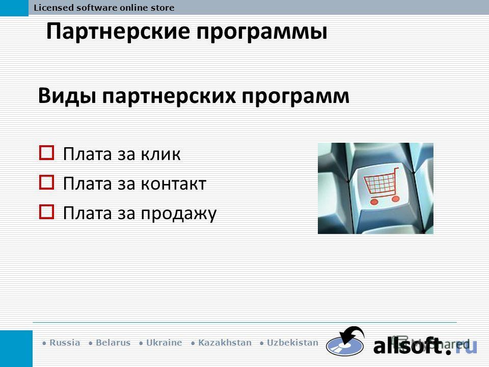 Russia Belarus Ukraine Kazakhstan Uzbekistan Licensed software online store Партнерские программы Виды партнерских программ Плата за клик Плата за контакт Плата за продажу