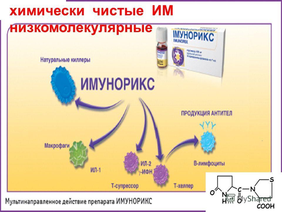 химически чистые ИМ низкомолекулярные