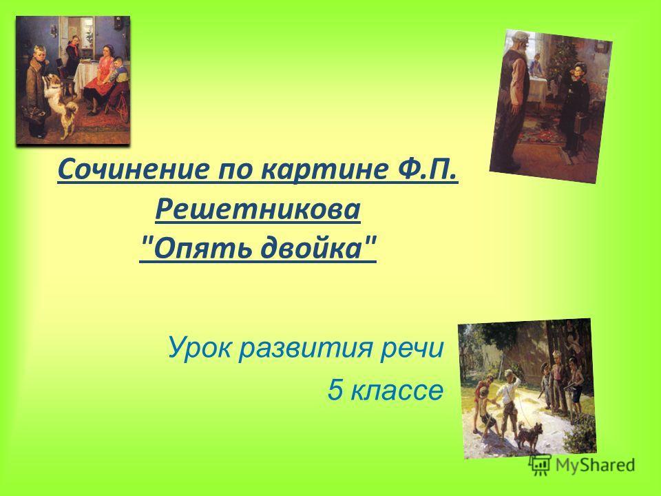 Сочинение по картине Ф.П. Решетникова Опять двойка Урок развития речи 5 классе