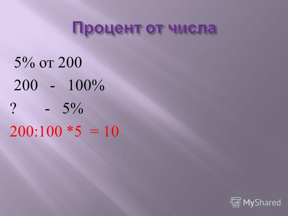 5% от 200 200 - 100% ? - 5% 200:100 *5 = 10
