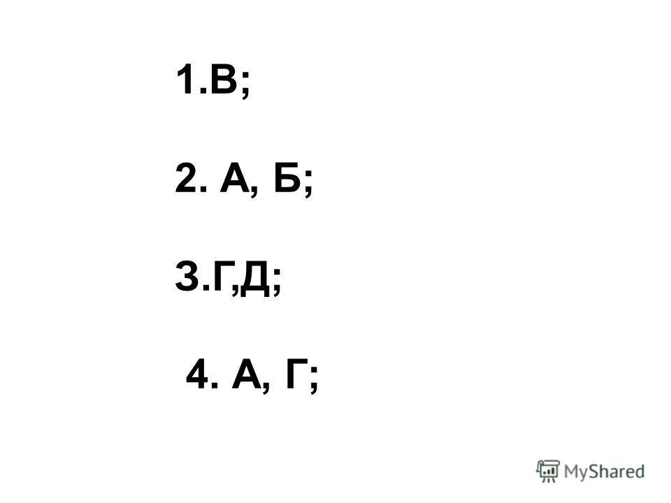 1.В; 2. А, Б; З.Г,Д; 4. А, Г;