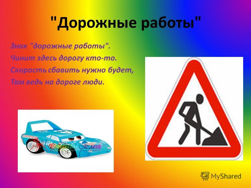 Дорожные работы Знак дорожные работы. Чинит здесь дорогу кто-то. Скорость сбавить нужно будет, Там ведь на дороге люди.