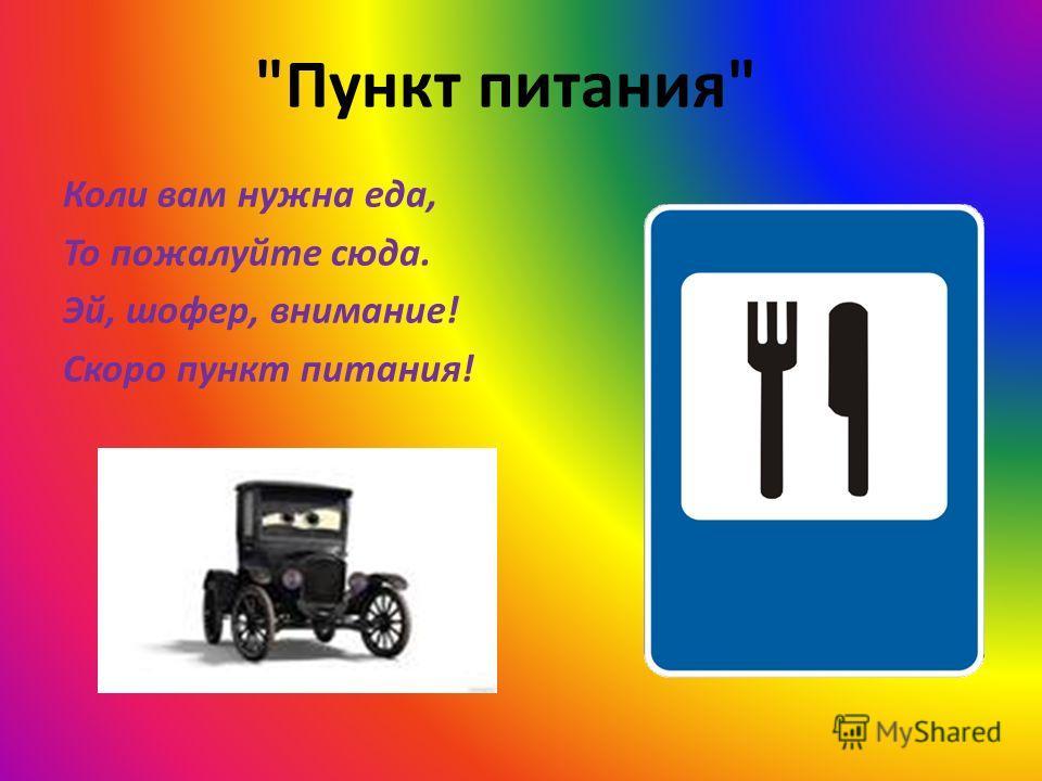 Пункт питания Коли вам нужна еда, То пожалуйте сюда. Эй, шофер, внимание! Скоро пункт питания!