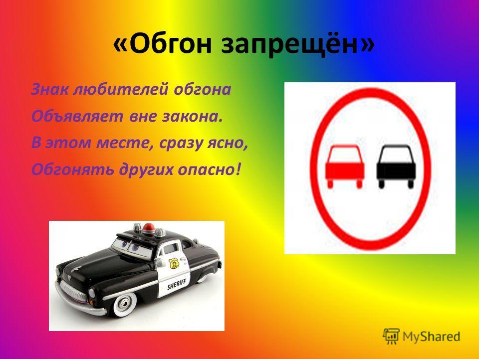 «Обгон запрещён» Знак любителей обгона Объявляет вне закона. В этом месте, сразу ясно, Обгонять других опасно!