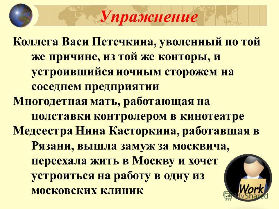 Коллега Васи Петечкина, уволенный по той же причине, из той же конторы, и устроившийся ночным сторожем на соседнем предприятии Многодетная мать, работающая на полставки контролером в кинотеатре Медсестра Нина Касторкина, работавшая в Рязани, вышла за
