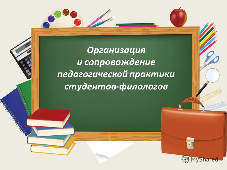 Презентация на тему Организация и сопровождение педагогической  1 Организация и сопровождение педагогической практики студентов филологов